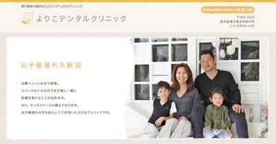 【東久留米】よりこデンタルクリニック キャンペーン情報
