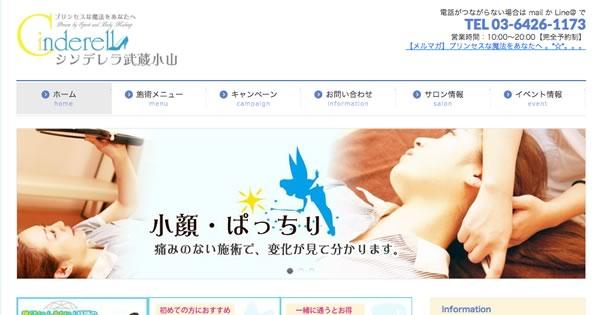 【#武蔵小山】シンデレラ 武蔵小山 キャンペーン情報