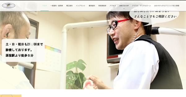 【#原宿】はちやデンタルクリニック キャンペーン情報(2017年6月)