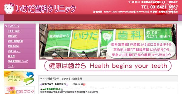 【品川】いけだ歯科クリニック キャンペーン情報