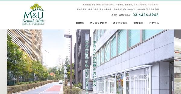 【赤坂・溜池山王】M&U DENTAL CLINIC キャンペーン情報