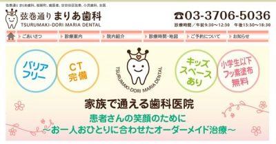 【桜新町】弦巻通り まりあ歯科 キャンペーン情報