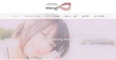 【高田馬場】selfwhitening misogi キャンペーン情報