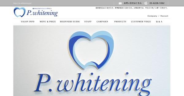 【銀座】P.whitening キャンペーン情報