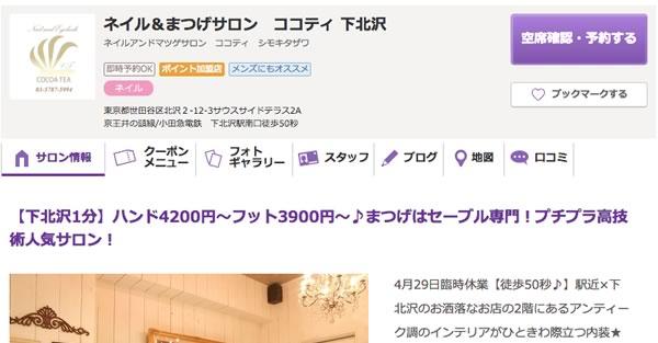【下北沢】Cocoa Tea キャンペーン情報