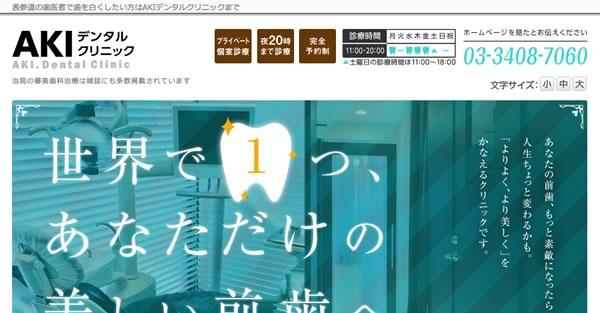 【表参道 外苑前】AKIデンタルクリニック キャンペーン情報