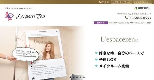 【御徒町 仲御徒町】Lespace Zen(レスパスゼン) キャンペーン情報
