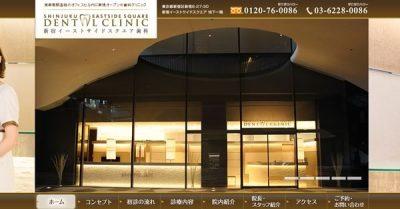 【#新宿】新宿イーストサイドスクエア歯科 キャンペーン情報(2017年8月)
