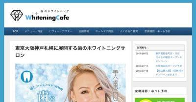 【代々木八幡・金町】WhiteningCafe(ホワイトニングカフェ) キャンペーン情報