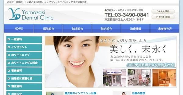 【目黒】やまざき歯科クリニック キャンペーン情報