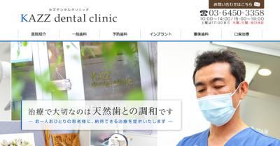 【白金台】カズデンタルクリニック キャンペーン情報
