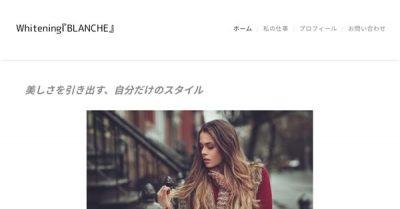 【#立川】BLANCHE キャンペーン情報