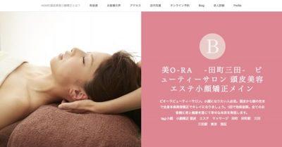 【#田町】美O-RAビューティーサロン キャンペーン情報