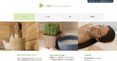 【新宿】LBS white キャンペーン情報