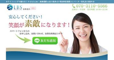 【#表参道】LBS表参道 キャンペーン情報