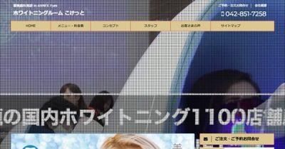 【#町田】ホワイトニングルームこけっと キャンペーン情報