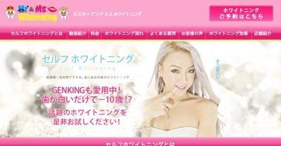 【新宿】Mr&Ms Whitening 新宿店 キャンペーン情報