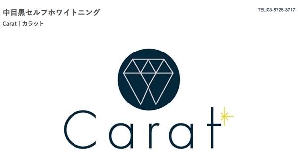 【#中目黒】Carat(カラット) キャンペーン情報