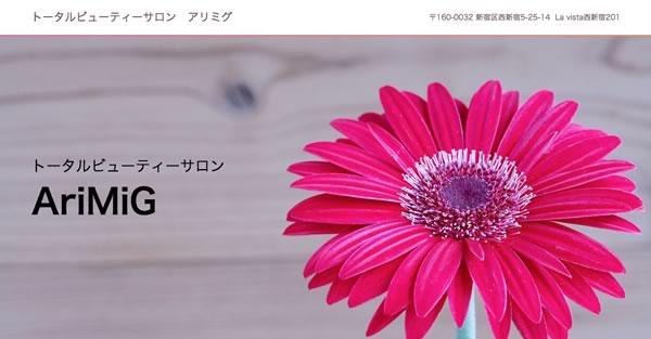 【#西新宿5丁目】AriMiG(アリミグ) キャンペーン情報(2018年2月)