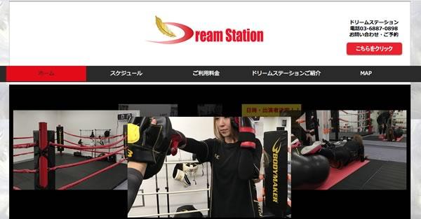 【#高田馬場】ドリームステーション セルフホワイトニング キャンペーン情報(2018年2月)
