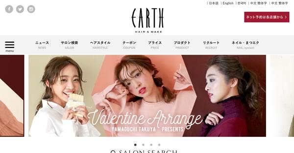 【#上野】HAIR & MAKE EARTH上野店 キャンペーン情報(2018年2月)