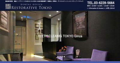 【#銀座】TEETH CLEANING TOKYO Ginza キャンペーン情報(2018年2月)