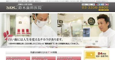 【#曙橋】鈴木歯科医院 キャンペーン情報(2018年2月)