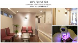 【#渋谷】銀座デンタルホワイト〔渋谷院〕 キャンペーン情報(2018年4月)