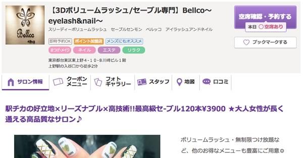 【#上野】Bellco(ベルコ) キャンペーン情報(2018年5月)