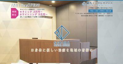 【#練馬】練馬デンタルオフィス キャンペーン情報(2018年5月)