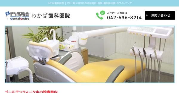 【#東大和市】わかば歯科医院 キャンペーン情報(2018年5月)