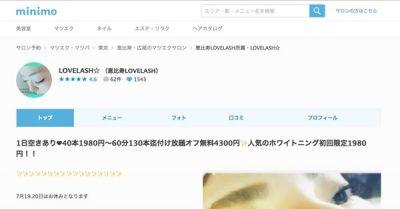 【#恵比寿】LOVELASH キャンペーン情報