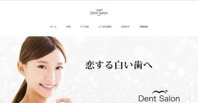 【#六本木・乃木坂】Dent Salon キャンペーン情報