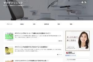 ヤマダクリニック  ホワイトニング・歯科矯正などについての総合情報サイト