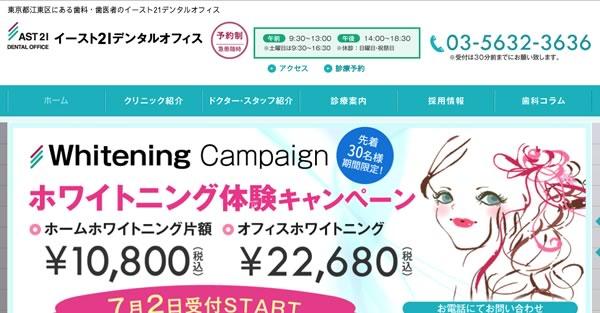 【#東陽町】イースト21デンタルオフィス キャンペーン情報
