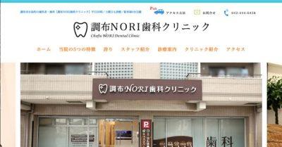 【#調布】調布NORI歯科クリニック キャンペーン情報