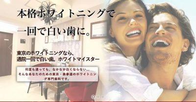 【#表参道 #南青山】ホワイトマイスター キャンペーン情報