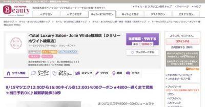 【#綾瀬】-Total Luxury Salon- Jolie White(ジョリーホワイト) キャンペーン情報