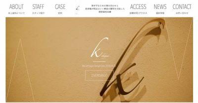 【#表参道】岸上歯科クリニック キャンペーン情報