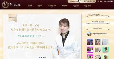 【#平井】MIKADO. キャンペーン情報(2018年9月)