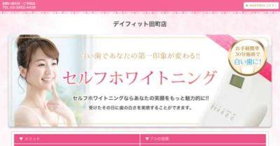 【#田町】デイフィット田町店 キャンペーン情報