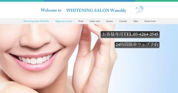 【#銀座 #東銀座】ホワイトニングサロンwaterlilyキャンペーン情報