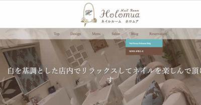 【#田町】ネイルルーム ホロムア キャンペーン情報