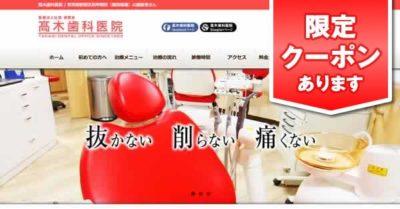 【クーポン情報】高木歯科医院様 保険適用の白い歯|西早稲田