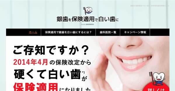 【お知らせ】東京の「保険適用の白い歯」歯科医院サイトOPEN!!