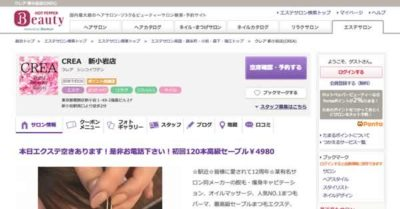 【#新小岩】CREA新小岩店 キャンペーン情報(2019年3月)