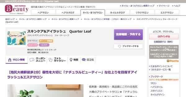 【#池尻大橋】スキンケア&アイラッシュ Quarter Leaf キャンペーン情報(2019年3月)