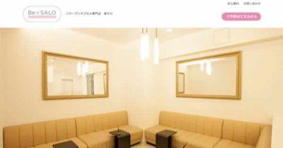 【#六本木】Be★SALO キャンペーン情報(2019年3月)