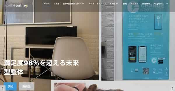 【#新宿】セル・ヒーリング整体院 キャンペーン情報(2019年3月)