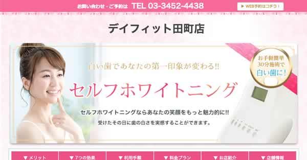 【#田町 #三田駅】デイフィット田町店 キャンペーン情報(2019年3月)